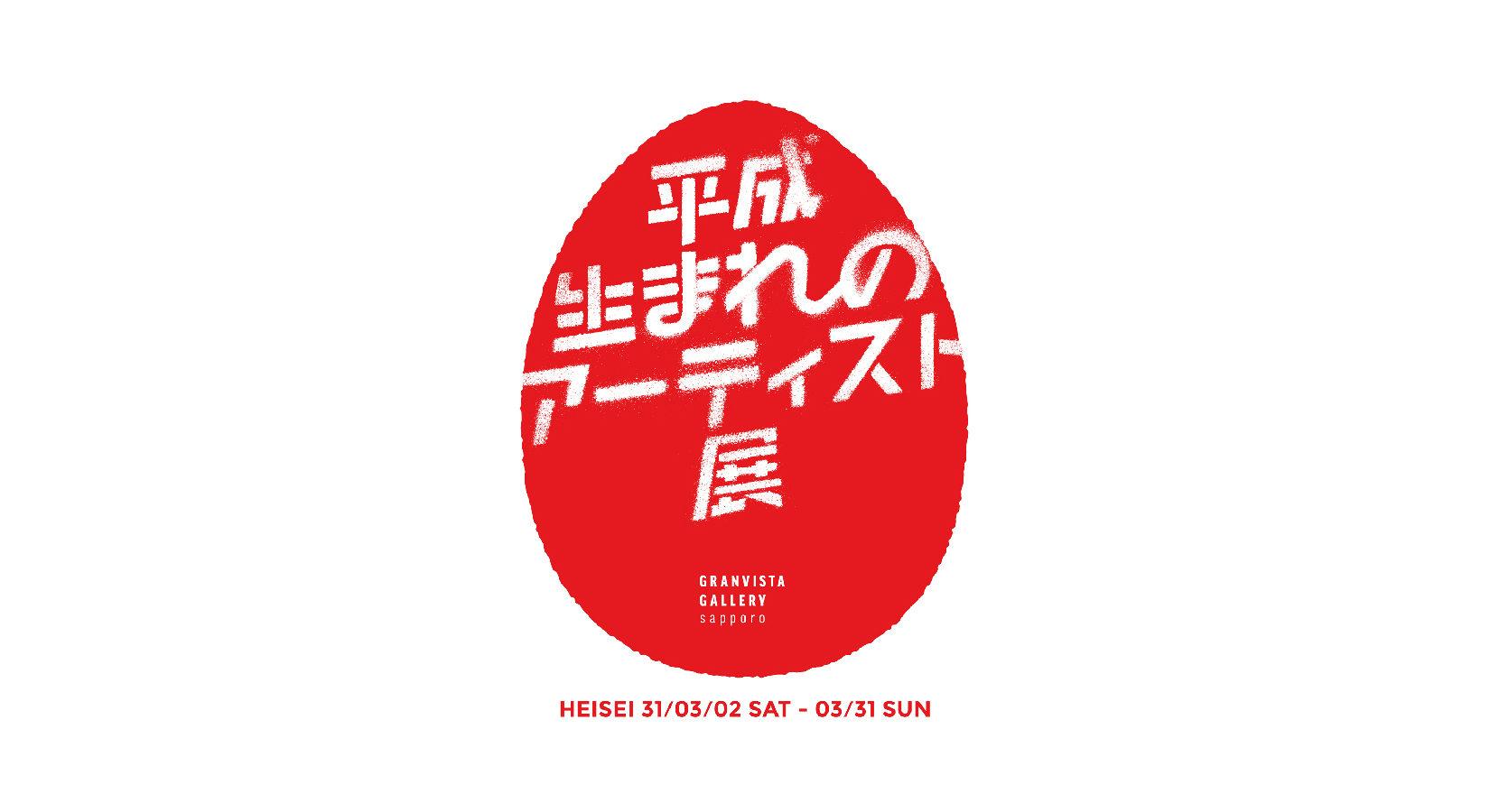 平成生まれのアーティスト展