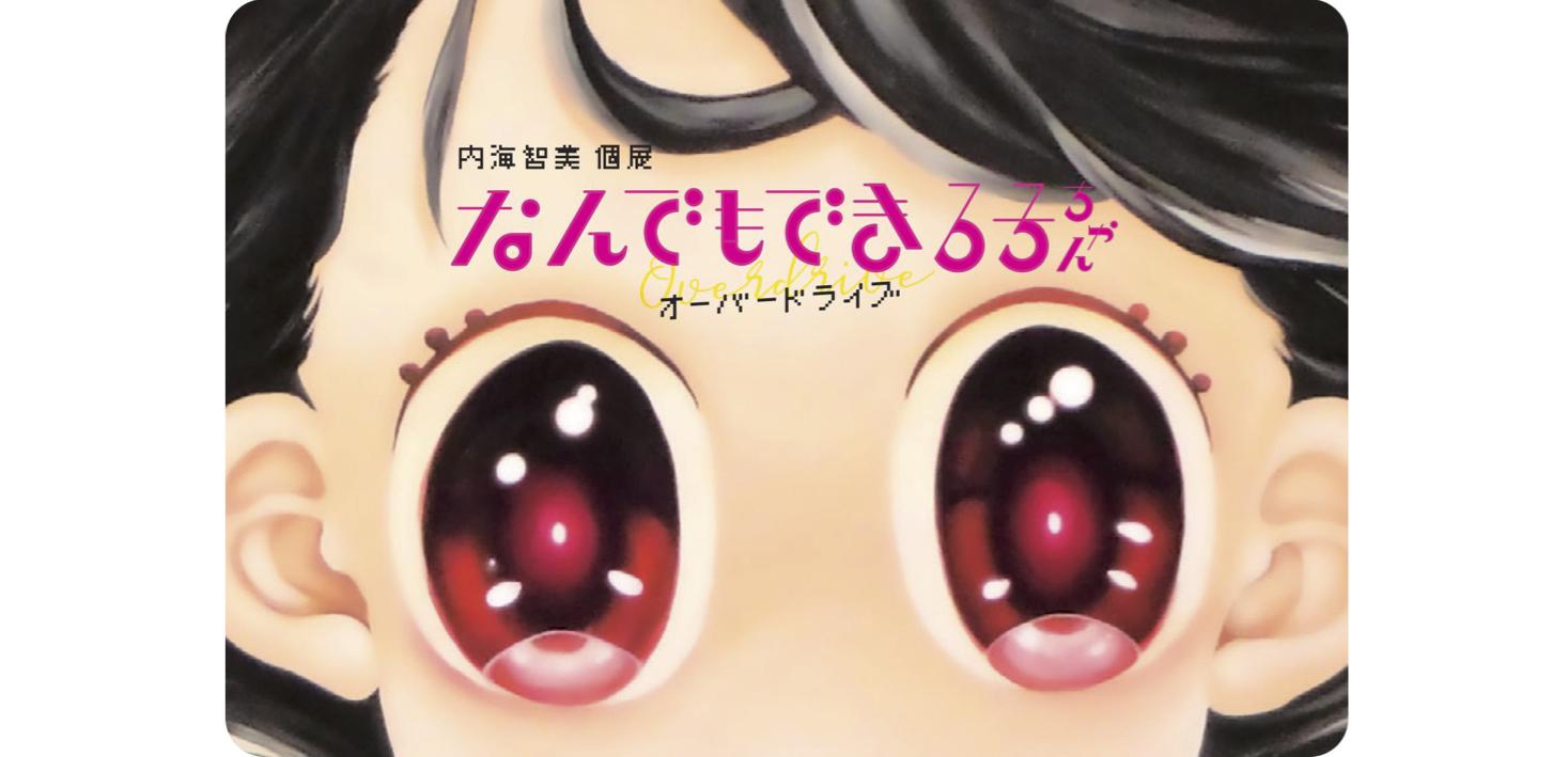 内海智美個展『なんでもできる子ちゃん オーバードライブ』
